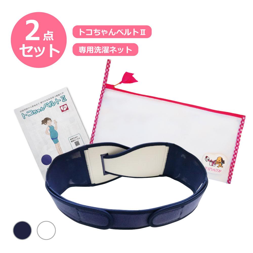 【送料無料】☆トコちゃんベルト2と洗濯ネットの2点セット