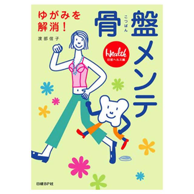 一人でできる骨盤体操など、ゆがみ解消法がわかりやすく解説されています。☆骨盤メンテ (AJ603)☆