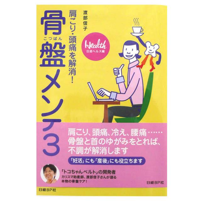 ☆骨盤メンテ3☆肩こり・頭痛・冷え・腰痛!骨盤とクビのゆがみをとれば不調が解消します!