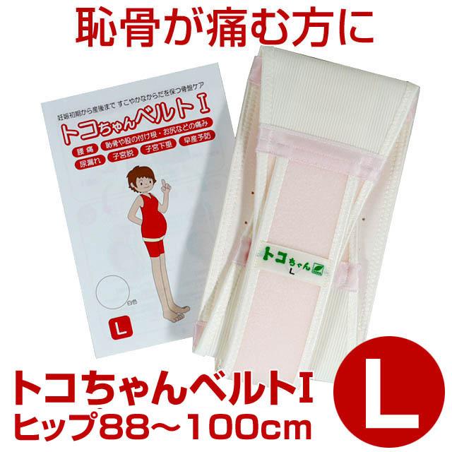 【送料無料】恥骨が痛む方におすすめ☆トコちゃんベルト1・Lサイズ☆