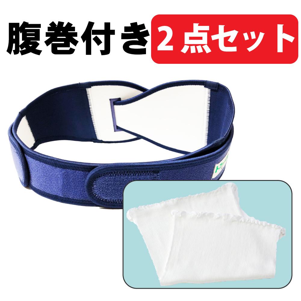 トコちゃんベルト2+トコちゃんの腹巻のトコポカセット