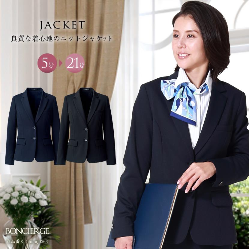 オフィスジャケット BO-AJ0263