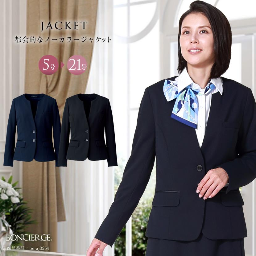 オフィスジャケット BO-AJ0264