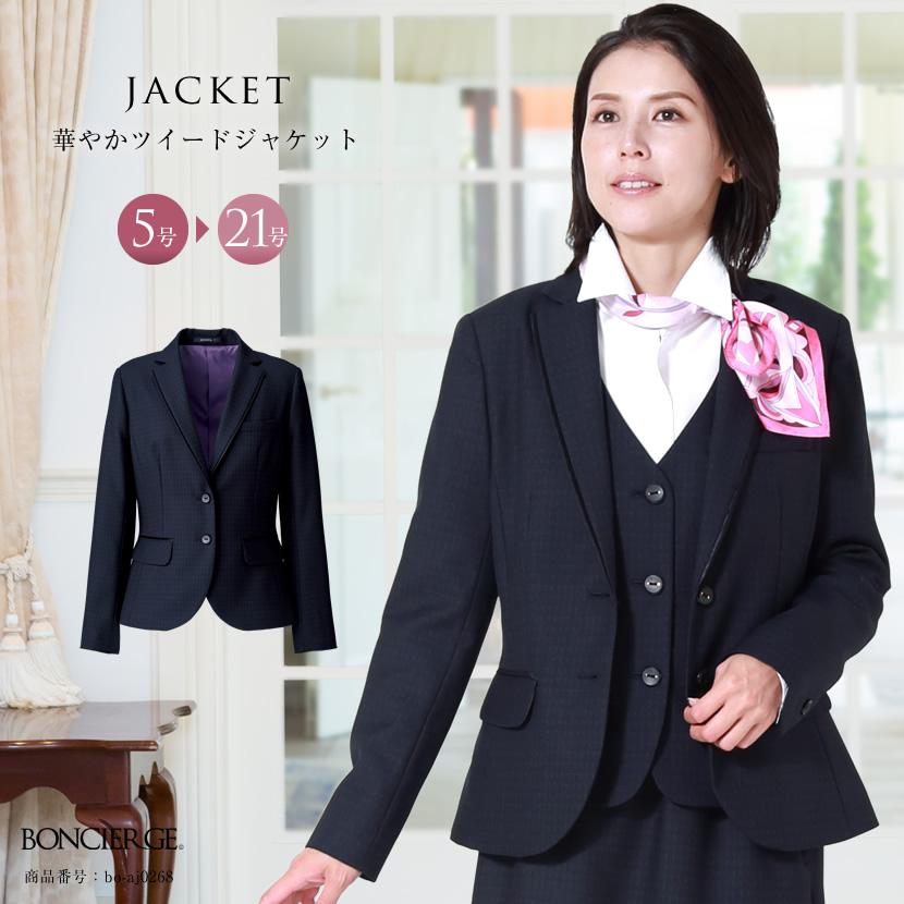 オフィスジャケット BO-AJ0268