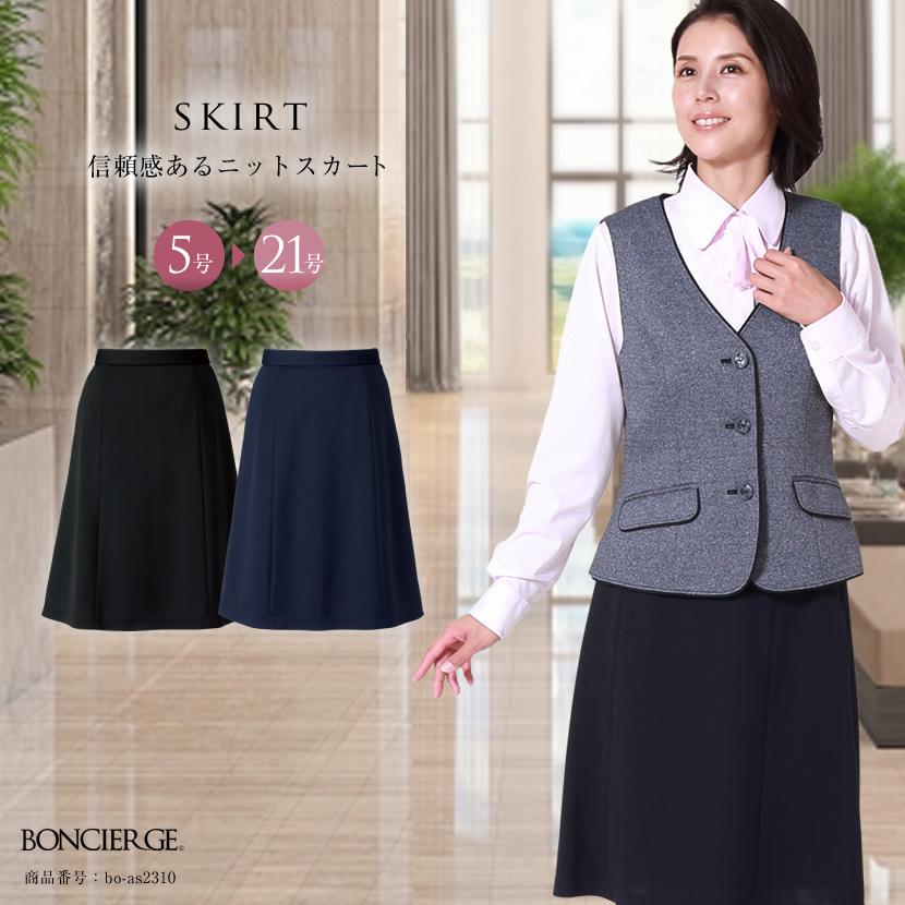 オフィススカート BO-AS2310