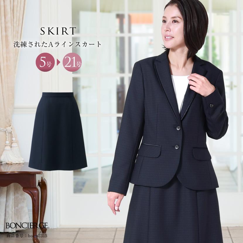 オフィススカート BO-AS2315
