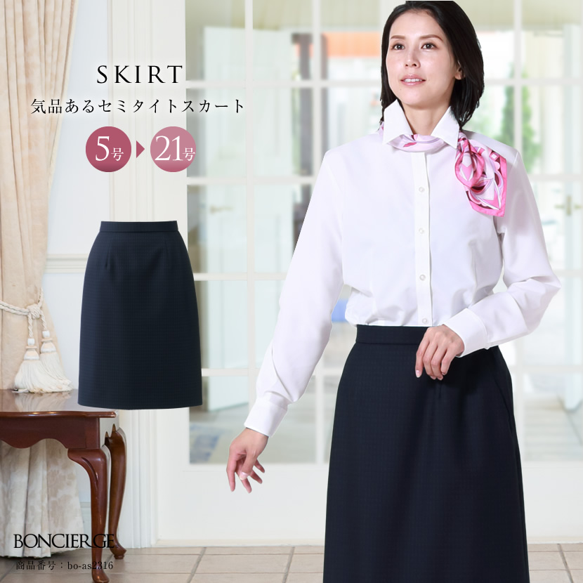 オフィススカート BO-AS2316
