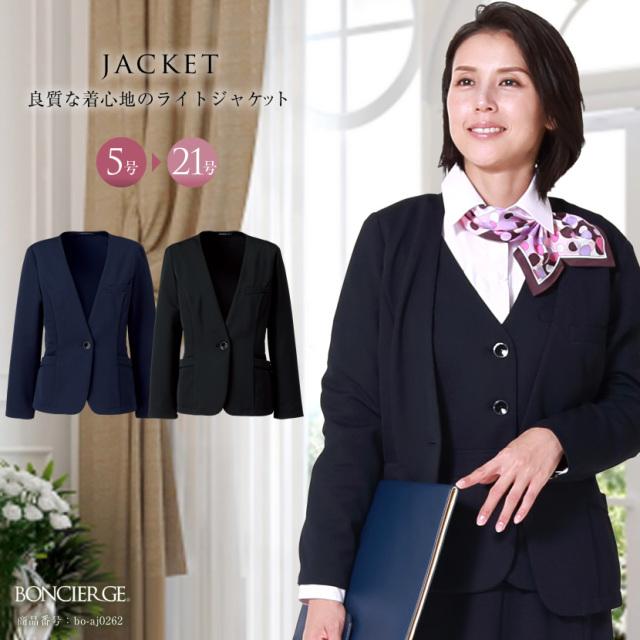 オフィスジャケット BO-AJ0262