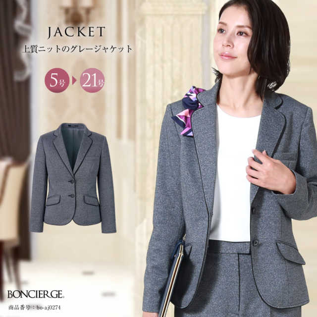 オフィスジャケット BO-AJ0274