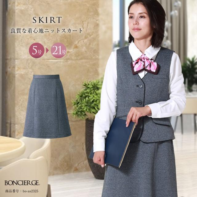 オフィススカート BO-AS2325