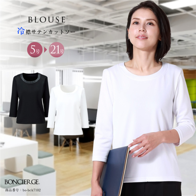 オフィスブラウス BO-BCK7102