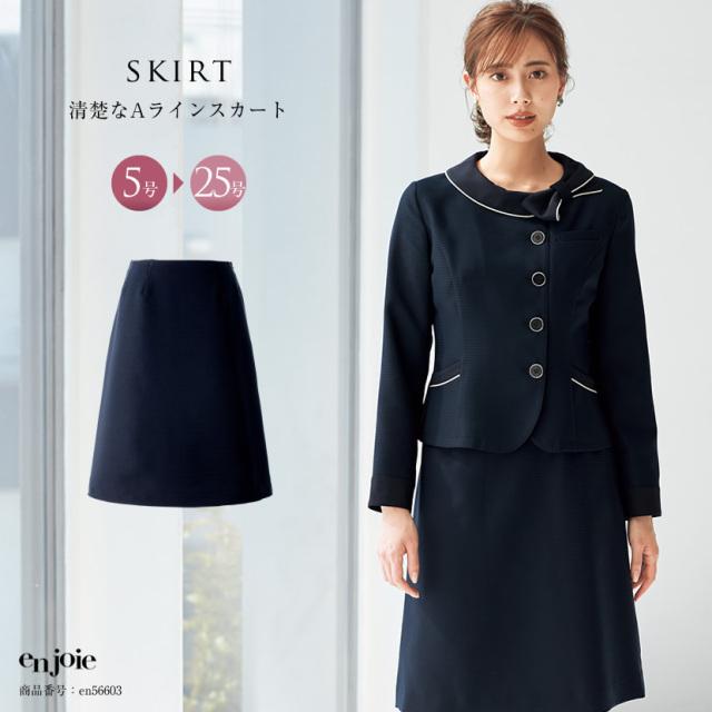 オフィススカート EN56603