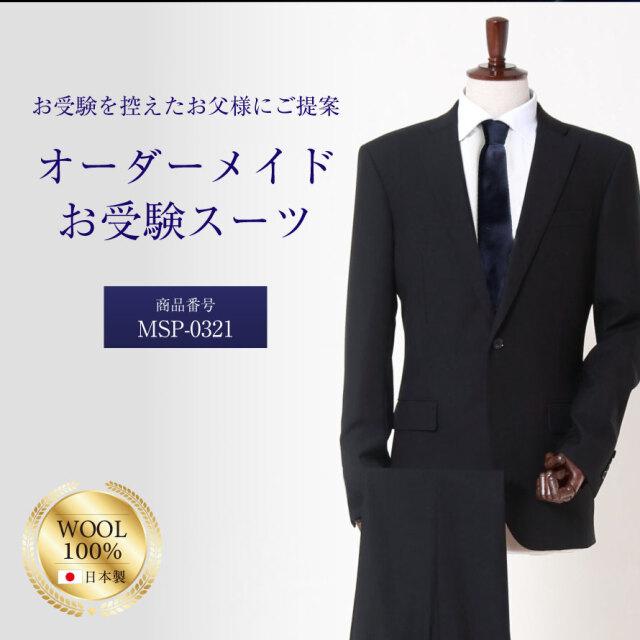 父親,お受験スーツ,オーダースーツ,お父様,お父さん,紳士スーツ,メンズスーツ,オーダーメイド