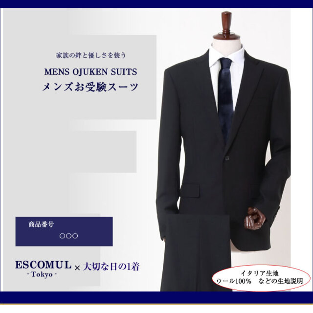(sample)紳士スーツ