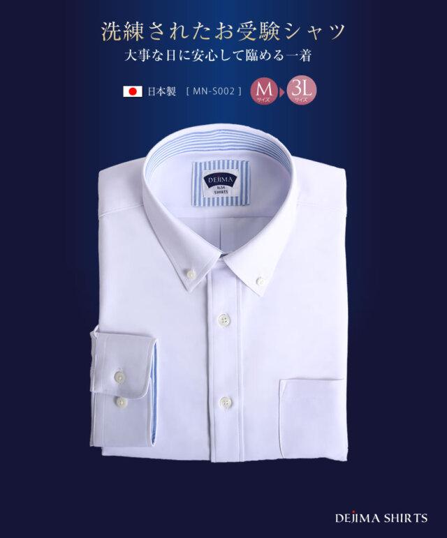メンズシャツ,紳士シャツ,カッターシャツ,お受験パパ,お受験シャツ,ドレスシャツ