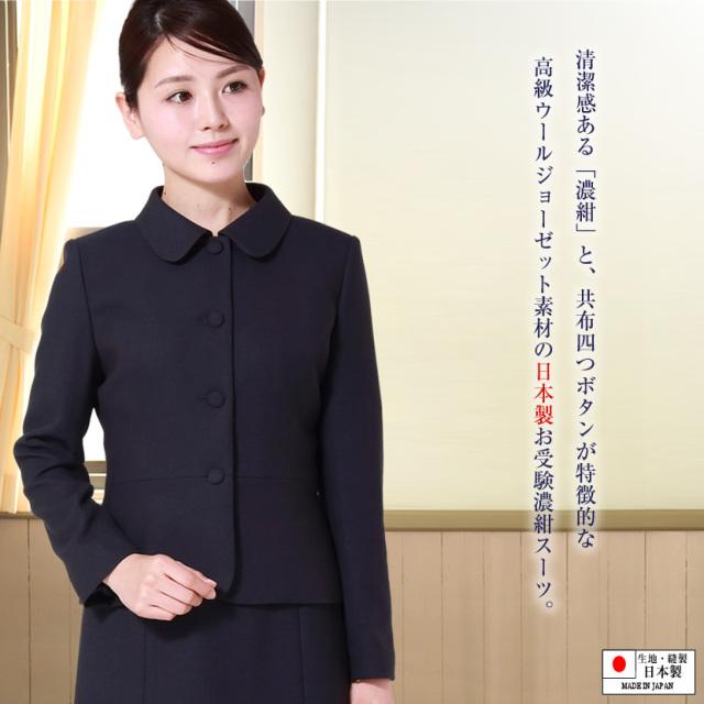 お受験スーツ,面接,受験,スーツ,濃紺,保護者会,PTA,服装