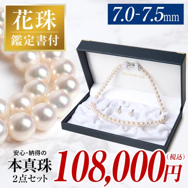 あこや真珠ネックレス 花珠 [7.0-7.5mm] s-n001-1757