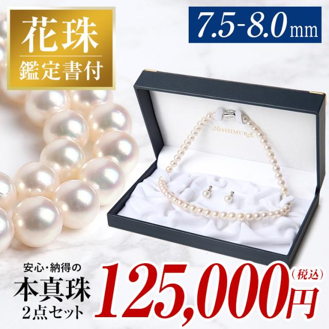 あこや真珠ネックレス 花珠 [7.5-8.0mm] s-n001-1758