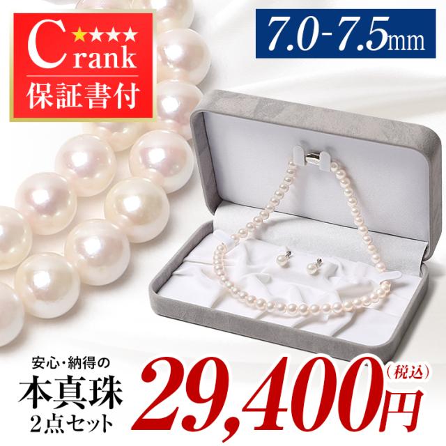 あこや真珠ネックレス [7.0-7.5mm] s-n775-4560