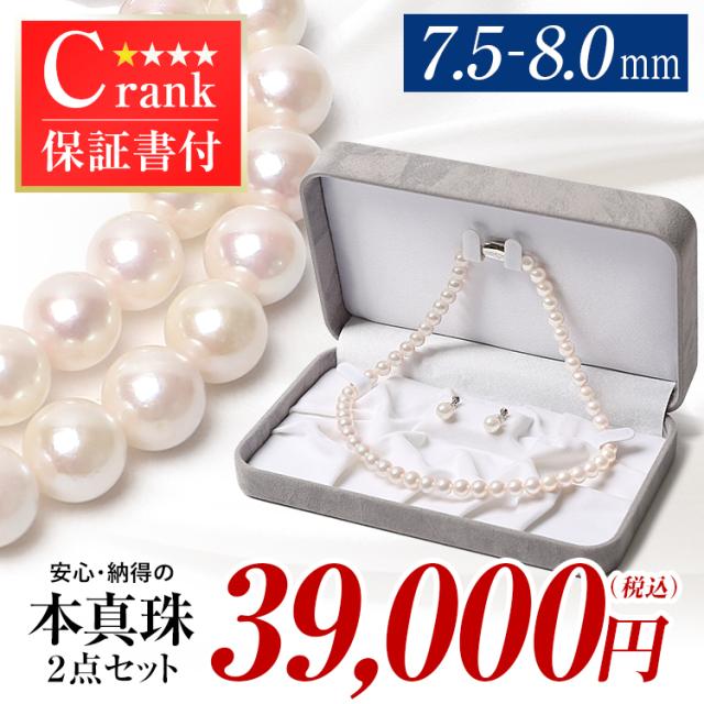 あこや真珠ネックレス [7.5-8.0mm] s-n775-4570
