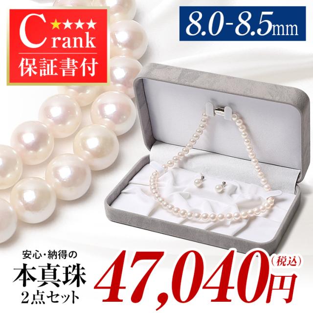 あこや真珠ネックレス [8.0-8.5mm] s-n775-4580