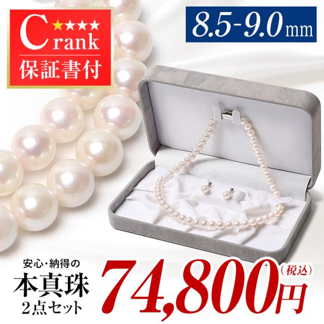 あこや真珠ネックレス [8.5-9.0mm] s-n775-4590