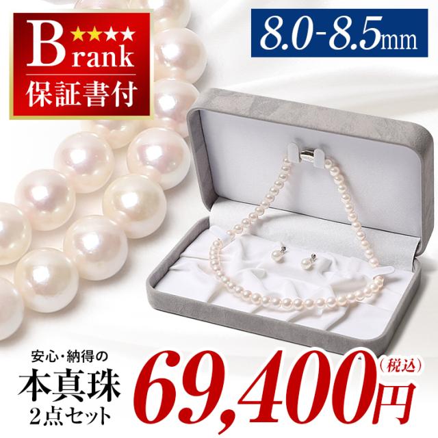 あこや真珠ネックレス [8.0-8.5mm] s-n975-1505