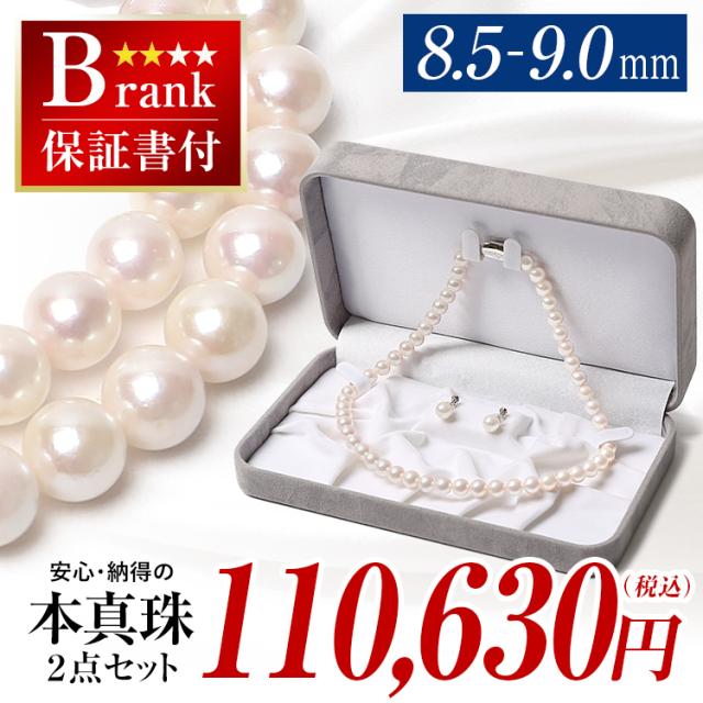 あこや真珠ネックレス [8.5-9.0mm] s-n975-1506