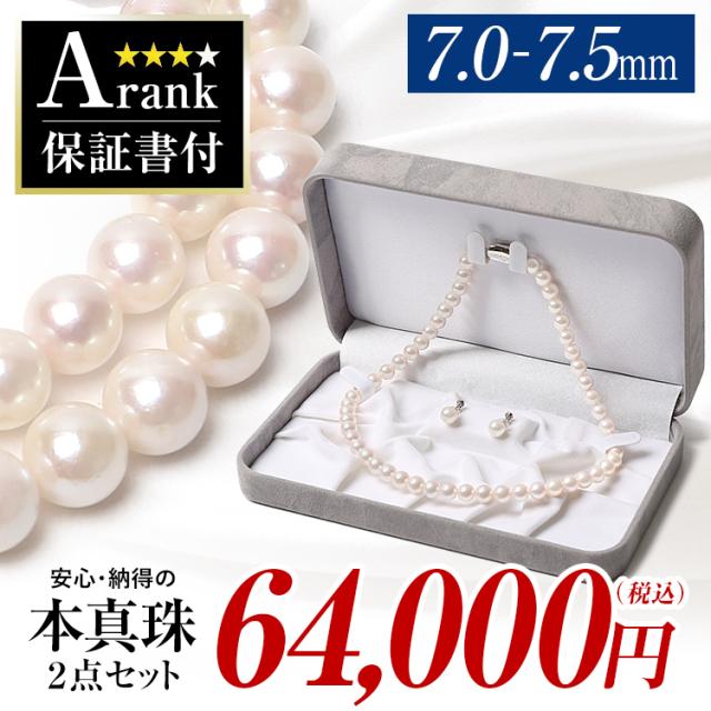 あこや真珠ネックレス [7.0-7.5mm] s-n975-2178