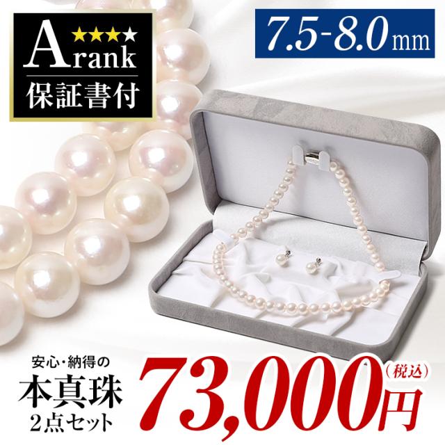あこや真珠ネックレス [7.5-8.0mm] s-n975-2179