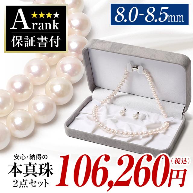 あこや真珠ネックレス [8.0-8.5mm] s-n975-2180