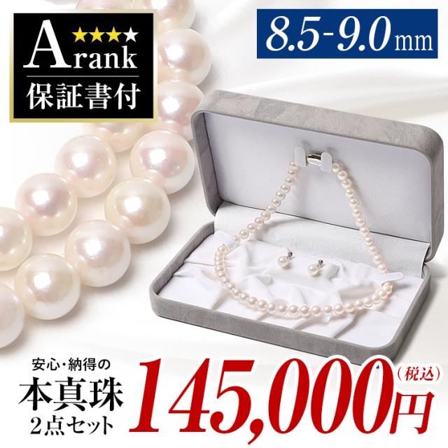 あこや真珠ネックレス [8.5-9.0mm] s-n975-2181