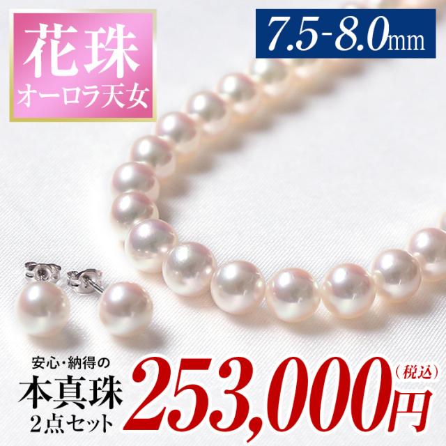 あこや真珠ネックレス オーロラ天女 [7.5-8.0mm] s-ne002103