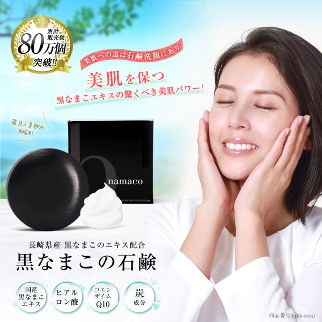 なまこ石鹸、美容洗顔、保湿成分配合