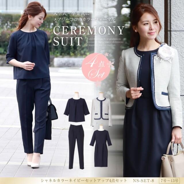 入園式スーツ,入学式スーツ,ママスーツ,母親服装