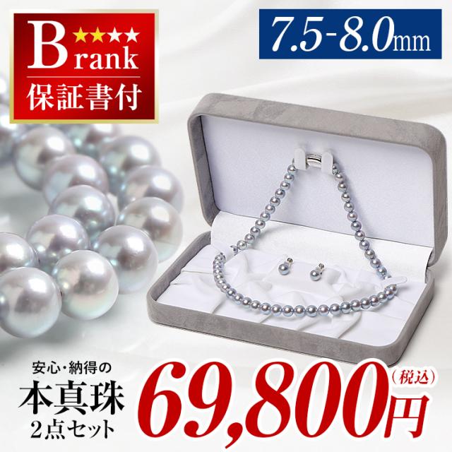 あこや真珠ネックレス [7.5-8.0mm] s-nx475-1650