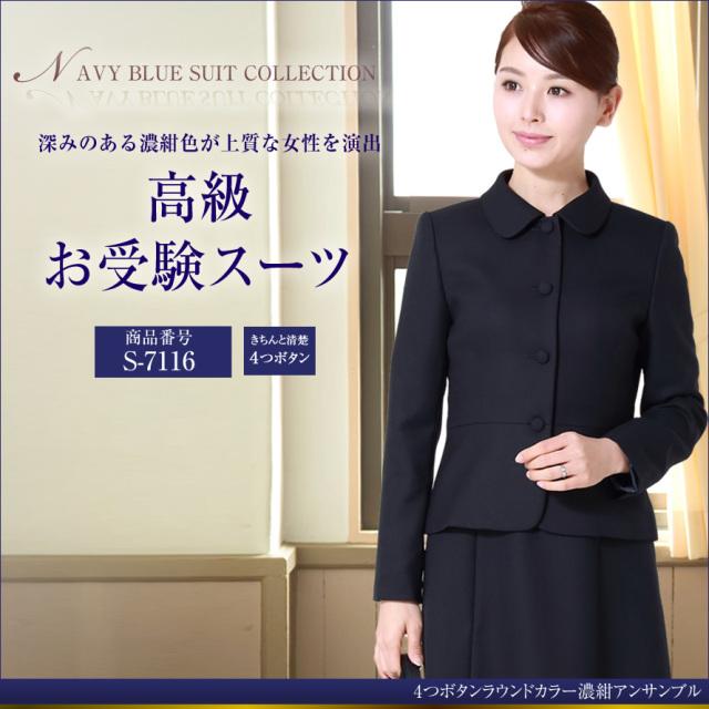 お受験,面接,オーダーメイド,低身長,大きいサイズ,濃紺スーツ