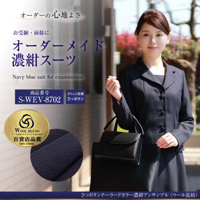 オーダーメイド ウール混紡 お受験スーツ S-WEV-8702 6~8週間後にお届け予定