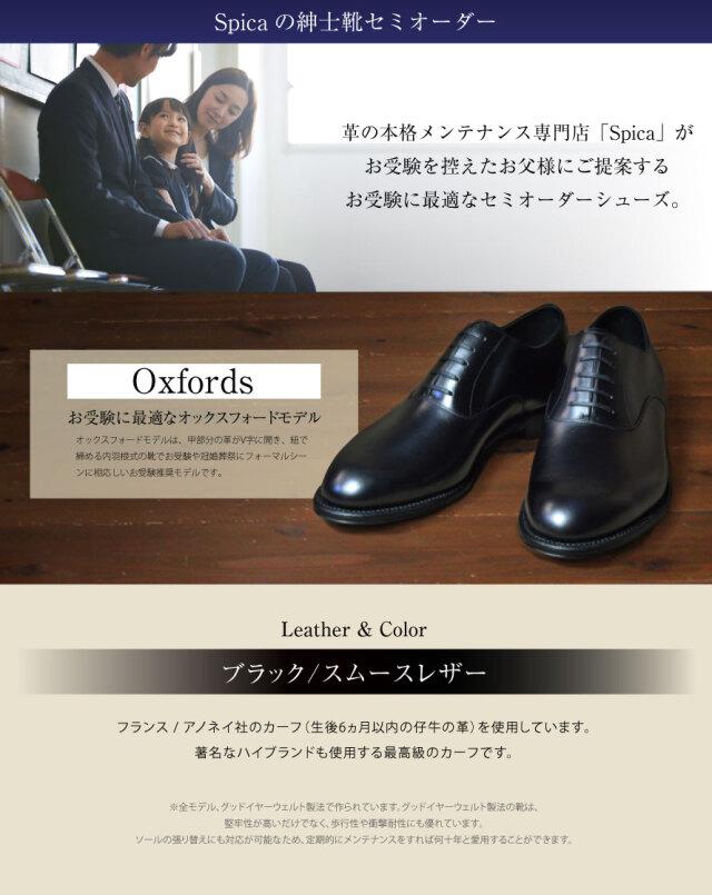 お受験,シューズ,オーダー,オーダーメイド,紳士靴,フォーマルシューズ