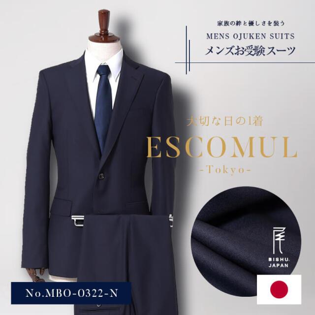オーダーメイド ウール混紡 日本産(尾州産地) お父様用お受験スーツ 紳士 MBO-0322-N