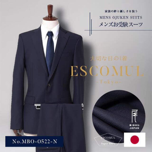 オーダーメイド 日本産(尾州産地)ウール100% お父様用お受験スーツ 紳士 MBO-0522-N
