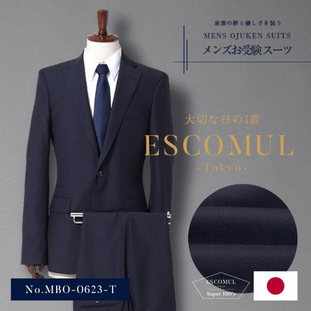 オーダーメイド 日本産ウール100% お父様用お受験スーツ 紳士 MBO-0623-T