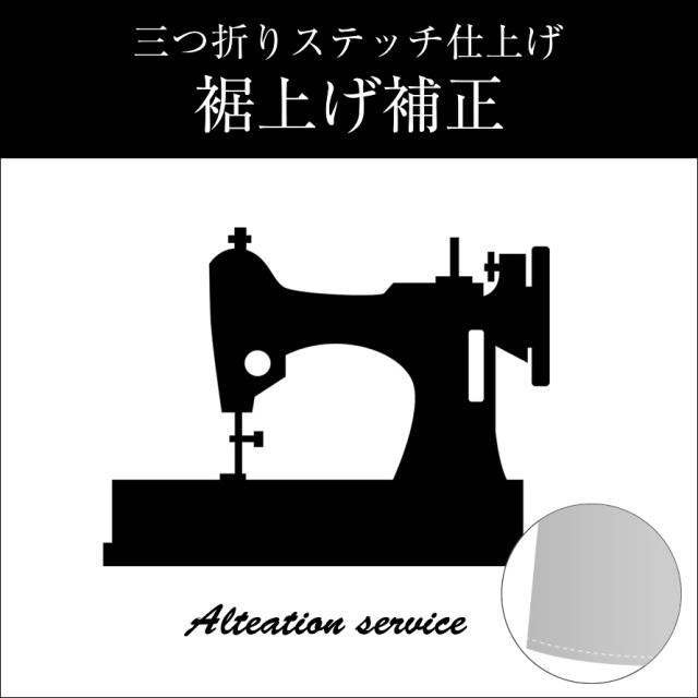裾上げサービス,三つ折りステッチ,ダブル,シングル,仕上げ,補正