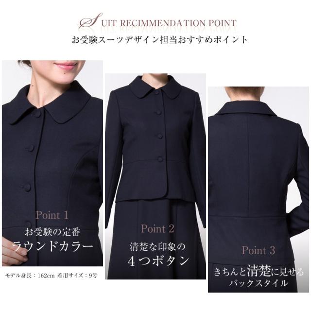 お受験スーツ,オーダーメイド,大きいサイズ