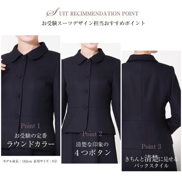 受験服装,受験スーツ,お受験スーツ