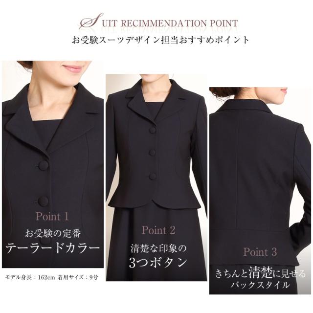 お受験スーツ,面接,保護者会,PTA行事,濃紺,ネイビースーツ,身長が高い,身長が低い