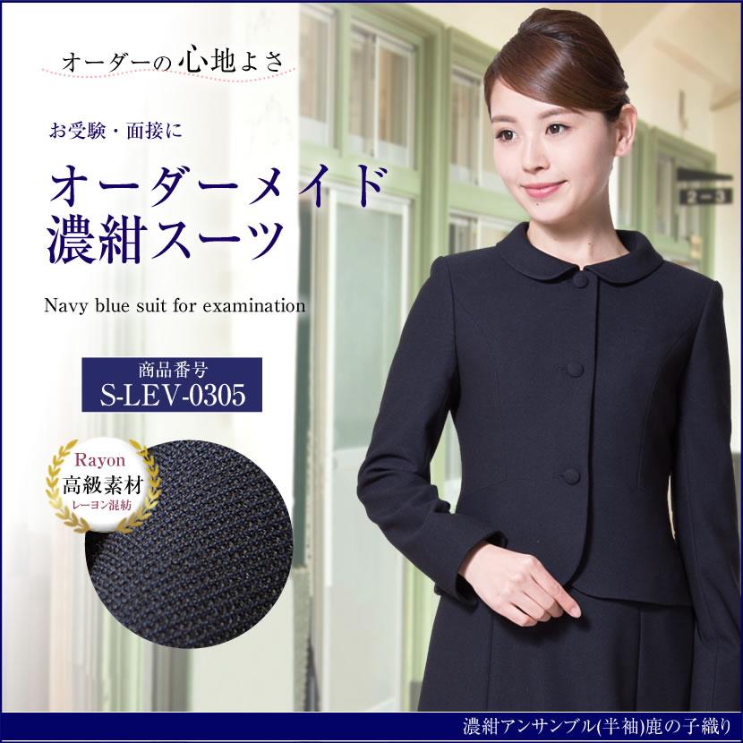 オーダーメイド レーヨン混紡 お受験スーツ S-LEV-0305  3~4週間後にお届け予定