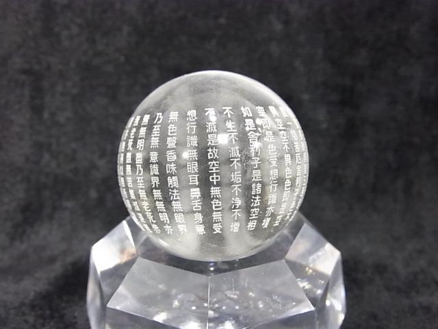 ヒマラヤ水晶丸玉 般若心経彫り31mm