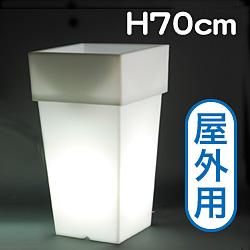 ☆送料無料☆【セラルンガ】トーレ70・ライト付プランター屋外用・プラスチック製・光る植木鉢