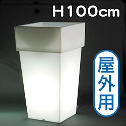 ☆送料無料☆【セラルンガ】トーレ100・ライト付プランター屋外用・プラスチック製・光る植木鉢